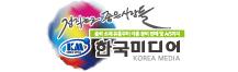 한국미디어